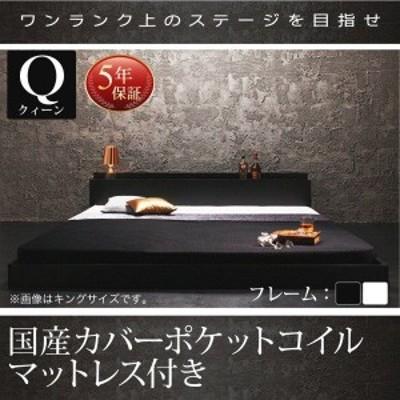 クイーン(Q×1)ベッド マットレス付き 国産カバーポケットコイル 棚・コンセント付きローベッド クイーン(Q×1)