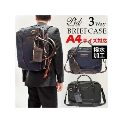 2層式 3way メンズビジネスバッグ リュックサック pid メンズ ブリーフケース トートバッグ ショルダーバッグ 軽量 軽い 大容量 A4 おしゃれ ブランド