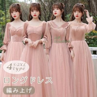 結婚式 ワンピース 演奏会 カラードレス 演奏会ドレス 袖あり 着痩せ ウエディングドレス 披露宴 お呼ばれ フォーマル 二次会
