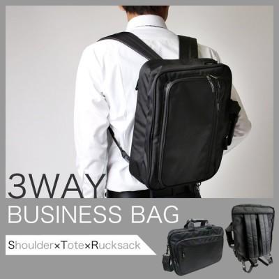 3wayビジネスバッグ リュック ショルダー ビジネス メンズ A4 通勤 通学 出張 送料無料 oth-ux-bag-1722 宅配便のみ