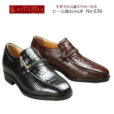 KITAJIMA 北嶋製靴 本革シークレットシューズ 5cmヒールアップ  牛革クロコ調スワローモカ 636