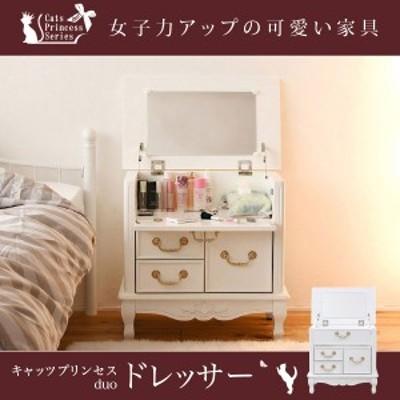 姫系 キャッツプリンセス duo ドレッサー 鏡台 引出し 猫脚 取っ手付 木製 背面化粧加工 コロレール