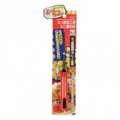 パール金属 おやつDEっSE ふっ素加工用たこ焼き針 D-403