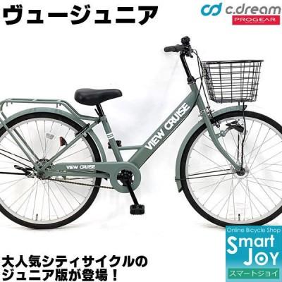 C.Dream/PROGEAR ビュージュニア オートライト付き 20インチ 変速なし 男の子に人気でかっこいい 子供自転車