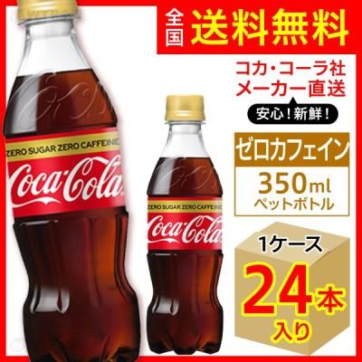 コカ・コーラ ゼロ カフェイン 350ml 24本入1ケース/ZERO 糖類ゼロ ノンカフェイン 炭酸飲料 PET ペットボトル コカ・コーラ社/メーカー直送 送料無料