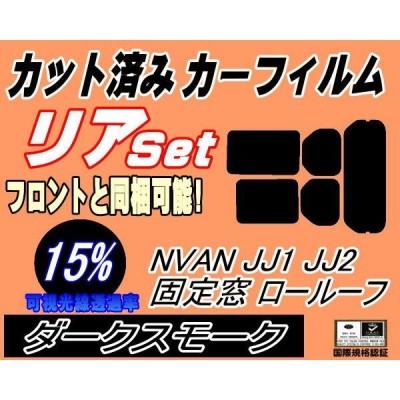 リア (s) N-VAN JJ1 JJ2 固定窓 ロールーフ (15%) カット済み カーフィルム JJ1 JJ2 固定窓 ロールーフ エヌバン Nバン NVAN N-VAN+ ホンダ