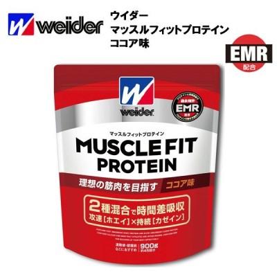 即納 ウイダー マッスルフィットプロテイン ココア味 (900g) 送料無料 ウィダー プロテイン