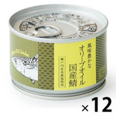 STIフードホールディングス【LOHACO限定】風味豊かなオリーブオイル国産鯖 12缶