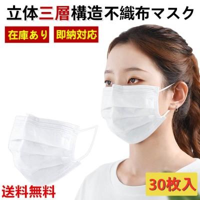 ネコポス送料無料 在庫あり 即納 マスク 30枚セット 3層構造不織布 日本品質 使い捨てマスク 白 ホワイト 飛沫防止 mask レギュラーサイズ 男女兼用 防護 花粉症