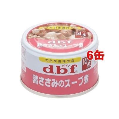デビフ 鶏ささみのスープ煮 ( 85g*6缶セット )/ デビフ(d.b.f) ( ドッグフード )