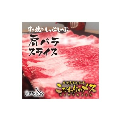 牛肉 肉 和牛 赤身肉  すき焼き しゃぶしゃぶ 鍋 鹿児島産黒毛和牛 経産牛雌 肩バラスライス-300g