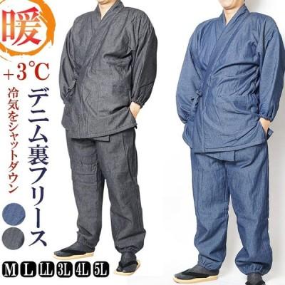 作務衣 冬用 デニム裏フリース作務衣 さむえ オリジナル S-5L