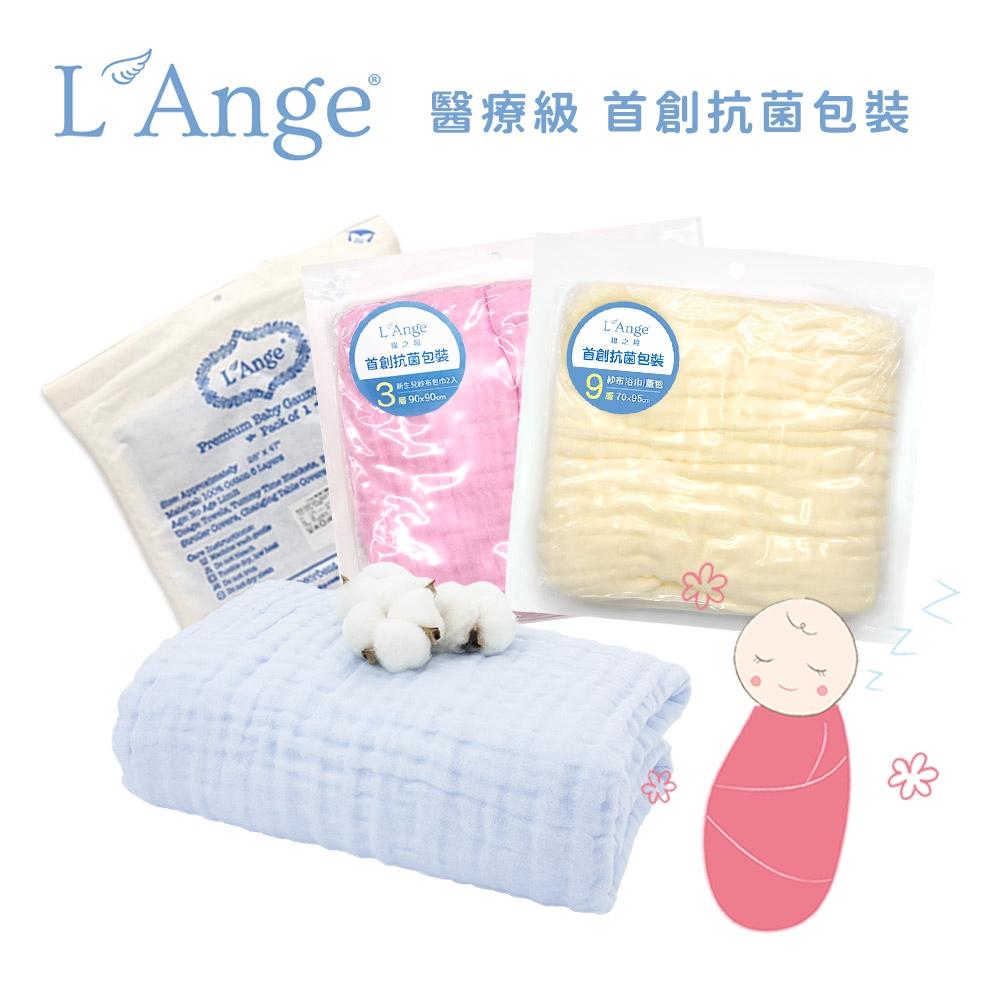 L'Ange 棉之境 純棉紗布 抗菌包裝 3層 6層 9層 浴巾 蓋毯 包巾 現貨 紗布巾 純棉 【YODEE優迪嚴選】