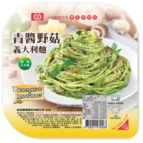 桂冠素青醬野菇義大利麵