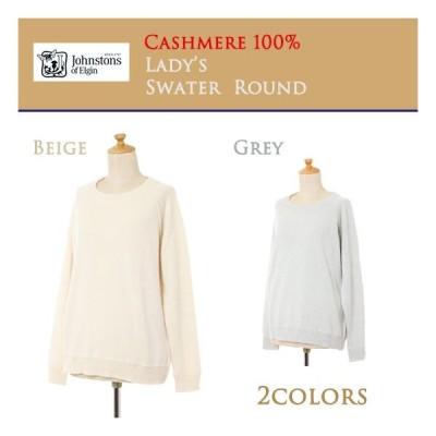 JOHNSTONS (ジョンストンズ) カシミア100% LADY'S セーター /長袖 /KAA02625 SweaterRound