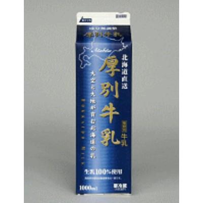 新札幌乳業 厚別牛乳 1000ml 新札幌乳業 【チルド】