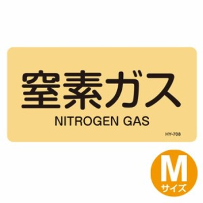 JIS配管アルミステッカー ガス関係 「窒素ガス」 Mサイズ 10枚組 ( 表示シール アルミシール )