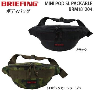BRIEFING MINI POD SL PACKABLE ブリーフィング ミニポッド SL パッカブル ボディバッグ BRM181204