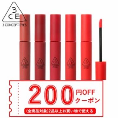 【発送日の翌日届く】韓国コスメ リップ 3CE リップ ベルベット リップティント VELVET LIP TINT 20色 口紅 プチプラ 正規品