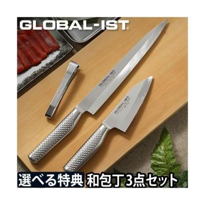 グローバル包丁 GLOBAL-IST 和包丁3点セット IST-B05 小出刃 小型 12cm IST-05 柳刃 24cm IST-06 日本製 ギフト 野菜ブラシ+デジタルスケールのおまけ特典