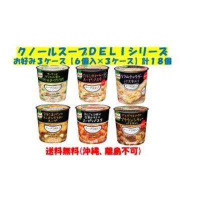 味の素 クノールスープDELIシリーズ お好み3ケース【6個×3ケース】計18個 送料無料(沖縄・離島不可)パスタ/スープ/スープ