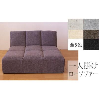 【送料無料】【日本製】一人掛けローソファー