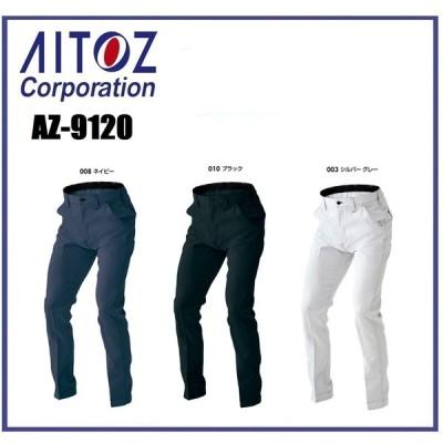 アイトス AZ-9120 ワークパンツ(ノータック)3S〜6L (すそ直しできます)