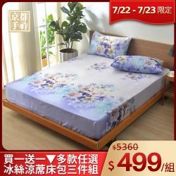 買一送一【京都手祚】花卉系列冰絲兩用涼蓆床包枕套3件組(雙人&加大 均一價/多款任選)