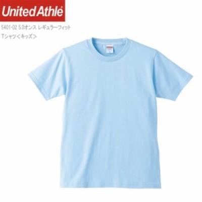 5.0ozレギュラーフィットTシャツキッズ Lブルー 160 送料無料(540102-0488)