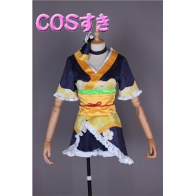 ラブライブ!サンシャイン!! MY舞☆TONIGHT 和服 着物 高海 千歌 たかみ ちか 風 コスプレ衣装 コスチューム 変装