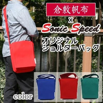 倉敷帆布 x Sonic Speed オリジナルショルダーバッグ