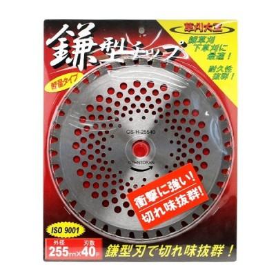 刈刃(チップソー) 草刈大王 草刈用 鎌型チップ 外径255mm×40枚刃 GS-H-25540