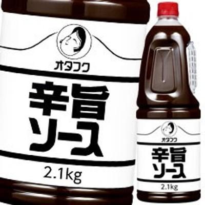 【送料無料】オタフクソース オタフク 辛旨ソース ハンディボトル2.1kg×1ケース(全6本)