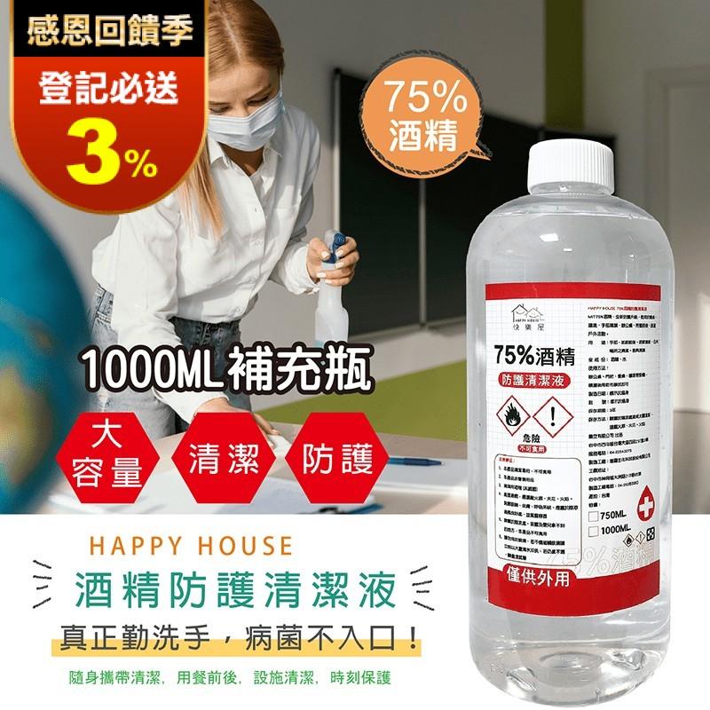 75%酒精防護清潔液(1000ML) 防疫消毒/消毒抗菌/防護清潔/台灣製