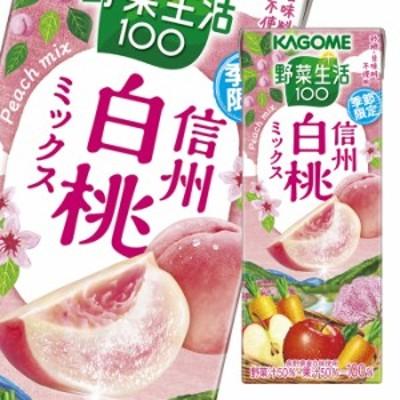 【送料無料】カゴメ 野菜生活100 信州白桃ミックス195ml×1ケース(全24本)