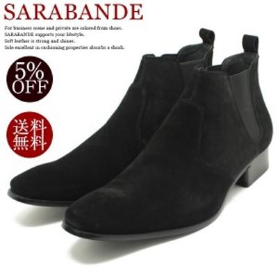 SARABANDE/サラバンド 7776 日本製本革ドレスシューズ ロングノーズ・サイドゴアブーツ ブラックスエードレザーショートブーツ/革靴/チゼ