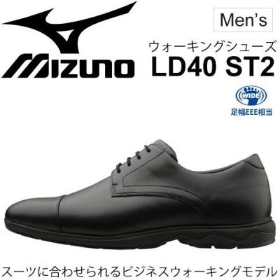 ウォーキングシューズ メンズ ミズノ Mizuno LD40 ST2 ビジネスシューズ 紳士靴 ワイドモデル 3E相当 天然皮革/B1GC1621 【取寄】【返品不可】