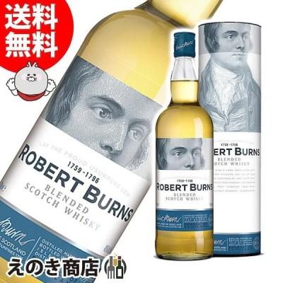 ロバートバーンズ ブレンド 700ml ブレンデッド ウイスキー 40度 正規品 送料無料