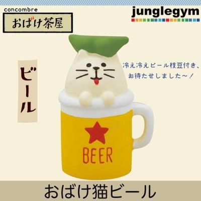 デコレ コンコンブル おばけ茶屋 おばけ猫ビール