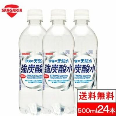 強炭酸水 500ml 24本 伊賀の天然水強炭酸水 サンガリア 炭酸水 プレーン 送料無料 ダイエット