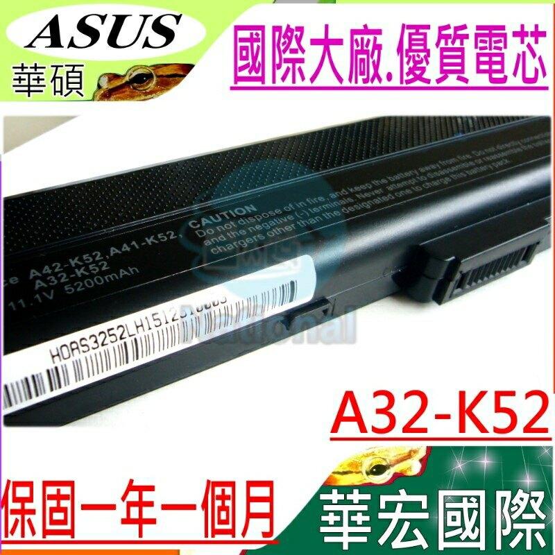 ASUS 電池(保固最久)-華碩 A32-K52,K42,K52,K62,K42S,K42JP,K42JY,K42JZ,K42E,K42EI,K52D,K52DE,A42-K52
