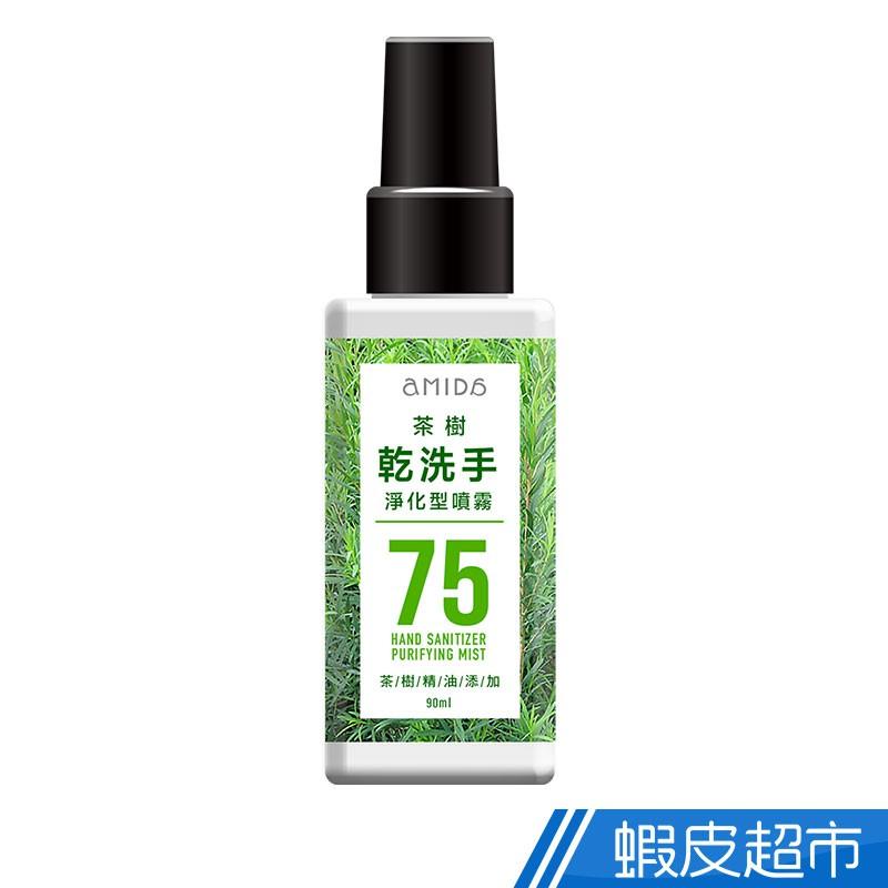 Amida 茶樹 乾洗手 淨化型噴霧 75% 酒精 90ml  現貨 蝦皮直送