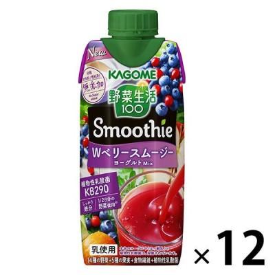 カゴメカゴメ 野菜生活100 Smoothie  Wベリースムージー ヨーグルトMix 330ml 1箱(12本入)【野菜ジュース】