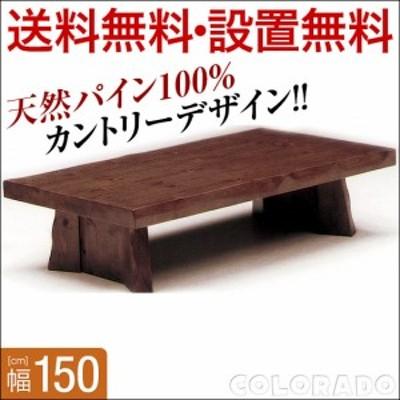 タイムセール 50%OFF テーブル 座卓 完成品 木製 和風 センターテーブル ローテーブル コロラド 幅150cm ダークブラウン 完成品 カントリ