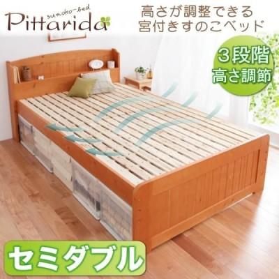 高さが調整出来る宮付きすのこベッド(pittarida)ピッタリダ セミダブル