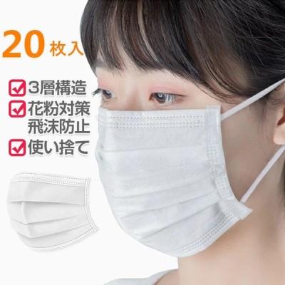 マスク 即納 在庫あり 20枚 不織布マスク 3層構造 使い捨て 飛沫防止 マスクフィルター 花粉 対策 防護マスク 風邪予防 防塵