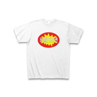 8億円引き Tシャツ(ホワイト)