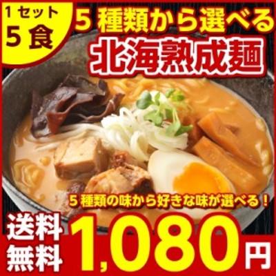 \今ならもう1食おまけ/【送料無料】5種から選べる 札幌熟成.ラーメン5食+1食 合計6食セット. 【G】(味噌 みそ 塩 醤油 つけ麺 スープ