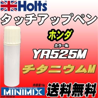タッチアップペン ホンダ YR525M チタニウムM Holts MINIMIX