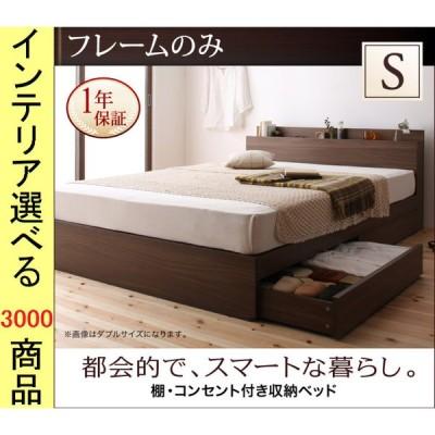 ベッド ミディアムベッド 103×212×70cm 棚・コンセント・引き出し付き フレームのみ シングル ウォルナットブラウン色 YC840102175